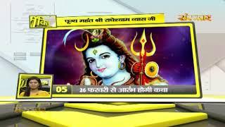Bhakti Top 10    22 JANUARY 2020    Dharm And Adhyatma News   