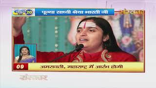 Bhakti Top 20 || 23 January 2020 || Dharm And Adhyatma News || Sanskar