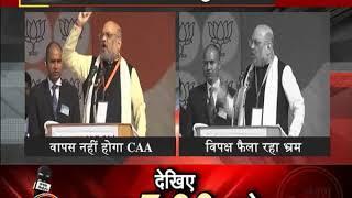 #RAJNEETI || #CAA पर शाह का चैलेंज || #JANTATV