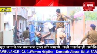 Madhya Pradesh News // उज्जैन लोडिंग में गुंडों का जुलूस // THE NEWS INDIA