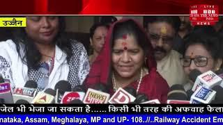 MP News // बाल विकास मंत्री इमरती देवी भगवान महाकालेश्वर के दरबार में