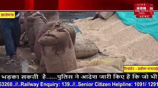 मध्यप्रदेश में फिर बरसा बेमौसम पानी किसानों की आंखें फिर एक बार ..THE NEWS INDIA