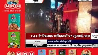 #MUMBAI : कार में लगी भीषण आग, कार चालक सुरक्षित