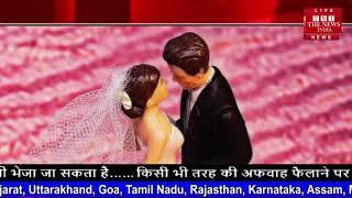 शादी में आए मेहमानों के लिए ऐसी शर्त रखी कि मेहमान आने से कतरा ने लगTHE NEWS INDIA
