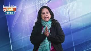 Delhi Assembly Election 2020 | 7th Episode of Delhi Ki Baat with Smt Sharmistha Mukherjee