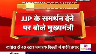 #DELHI चुनाव को लेकर #CM_MANOHAR_LAL ने दिया ये बयान
