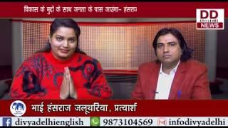 मादीपुर विधानसभा से B.S.P प्रत्याशी हंसराज जलूथरिया से खास बातचीत|| Divya Delhi News
