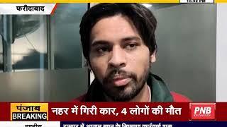 #GUNAAH || #Faridabad : #CCTV में गुंडागर्दी कैद, मामूली बात पर झगड़ा || #JANTATV