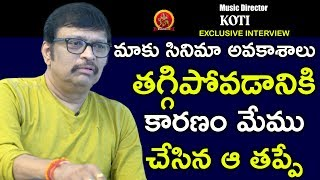 Music Director Koti Exclusive Full Interview | Close Encounter With Anusha | Bhavani HD Movies