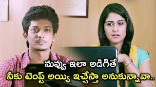 నీకు టెంప్ట్ అయ్యి ఇచ్చేస్తా అనుకున్నావా.. | 2020 Latest Telugu Movie Scenes | Nagaram Movie Scenes