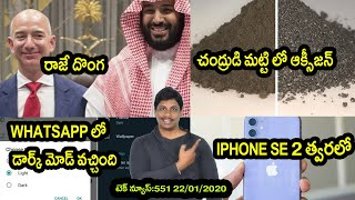 TechNews in telugu 551:iphone se2 release,whatsapp darkmode,Jeff Bezos hack,Vyommitra ISRO Robo