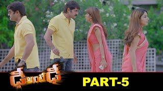Dhee Ante Dhee Full Movie Part 5 | 2020 Latest Telugu Movies | Srikanth | Sonia Mann | D Ante D