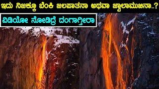 ಇದು ನಿಜಕ್ಕೂ ಬೆಂಕಿ ಜಲಪಾತನಾ ಅಥವಾ ಜ್ವಾಲಾಮುಖಿನಾ..? ವಿಡಿಯೋ ನೋಡಿದ್ರೆ ದಂಗಾಗ್ತೀರಾ || Lava waterfall