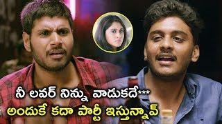 అందుకే కదా పార్టీ ఇస్తున్నావ్ | 2020 Latest Telugu Movie Scenes | Nagaram Movie Scenes