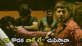 నా కొడక నాకే లే** చుపిస్తావా.. | 2020 Latest Telugu Movie Scenes | Nagaram Movie Scenes