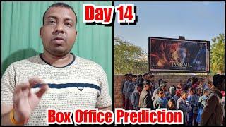 Tanhaji Box Office Prediction Day 14