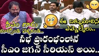 AP CM Jagan Serious On TDP MLA's Behavior In Assembly Today | AP Assembly Live Day 3 | AP News Live