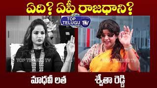 Which is the Andhra Pradesh New Capital? | Madhavi Latha | Swetha Reddy | Top Telugu TV Interviews