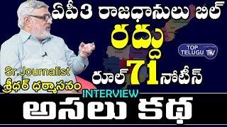 Sr.Journalist Sridhar Dharmasanam Interview | Daily Politics | AP 3 Capitals Issue | CM Jagan