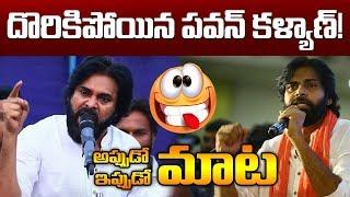 Pawan Kalyan Then And Now | AP Capitals | Andhra Pradesh Rajadhani | AP New Capital | Top Telugu TV