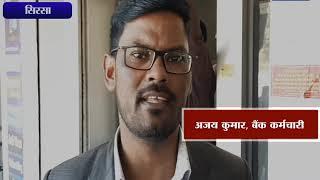 चोरों ने एटीएम को बनाया निशाना || ANV NEWS SIRSA - HARYANA