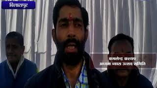 बिलासपुर : सात दिवसीय ब्यास उत्सव का शुभारम्भ ! ANV NEWS HIMACHAL !