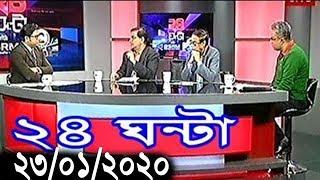 Bangla Talk show  বিষয়: দিন ঘনাচ্ছে, বাড়ছে প্রচারণার জোয়ার