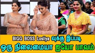 BIGG BOSS 3 TAMIL Losliya வுக்கு வந்த பரிதாப நிலைமை|Bigg Boss Losliya Latest News|Losliya  Video