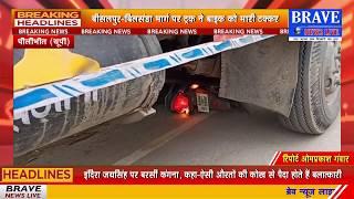 Pilibhit :  ट्रक ने मारी बाइक सवारों के टक्कर, एक की दर्दनाक मौत, एक घायल | BRAVE NEWS LIVE