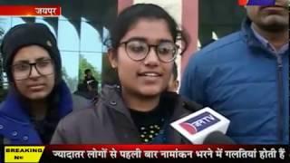 Jaipur लौटा Students और Teachers का दल, पीएम संवाद में की थी शिरकत