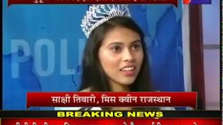 Ek Mulakat | मिस और मिसेज Queen Rajasthan saakshi, Neetu से जन टीवी की खास बतचीत
