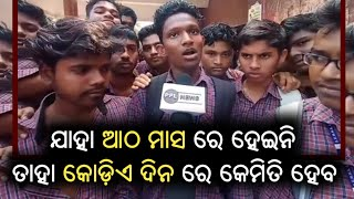 ଶିକ୍ଷାମନ୍ତ୍ରୀ ଙ୍କୁ ପ୍ରଶ୍ନ କଲେ ଛାତ୍ରଛାତ୍ରୀ Odisha Plus 2 Students Protest-  SVM College Jagatsinghpur