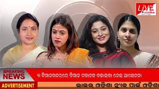 INDIA@8Bulletin : 22 Jan 2020 | BULLETIN LIVE ODISHA