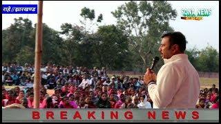 Silli,Rahe//विधायक सुदेश महतो ने कहा कि पेयजल,शिक्षा और स्वास्थ्य हमारी पहली प्राथमिकता