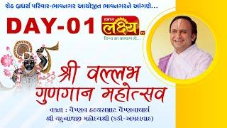 Shri Vallabh Gungan Mahotsav || Pu.Yadunathji MahodayShri || Bhavnagar || Day 01