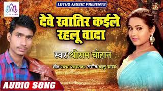 देवे खातिर कइलू रहलू वादा   Shreeram Chauhan   Dewe Khatir Kaile Rahalu Wada   New Bhojpuri Song