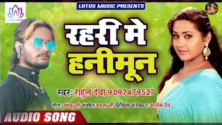 रहरी में हनीमून | Rahul Deva | Rahari Me Honeymoon | New BhojpuriHit Song 2020