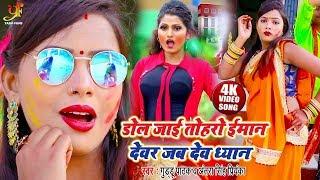 Guddu Pathak & Antra Singh Priyanka का Superhit Holi Song 2020  डोल जाई तोहरो ईमान देवर जब देव ध्यान