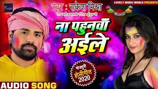 #Rakesh Mishra New Bhojpuri Holi Song 2020 | Na Pahunwa Aile | न पहुन्वा अइले | Bhojpuri Holi 2020