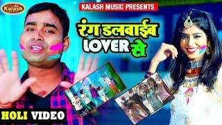 #Holi Video - रंग दलवाईम लवरवा से | Paral Ba Holi Mangarwe Ke | Kundan Goswami & Varsha Verma