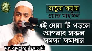 Mufty Mostakun Nobi New Bangla Waz Mahfil | Bangla Islamic Lecture 2020 | সম্পূর্ন নতুন বাংলা ওয়াজ