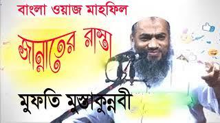 ওয়াজটি শুনুন । জান্নাতের রাস্তা পেয়ে যাবেন । Mufty Mostakun Nobi Bangla New Waz Mahfil Video
