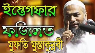 ইস্তেগফার পড়ার ফজিলত । অসাধারন বয়ান । Mufty Mostakun Nobi New Bangla Waz Mahfil । Islamic BD