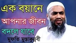 এক বয়ানে আপনার জীবন বদলে যাবে । Mufty Mostakun Nobi Islamic Lecture । Bangla Waz Mahfil 2020