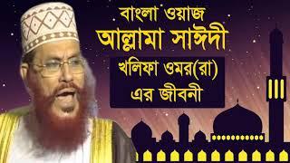 খলিফা ওমর(রা:) এর জীবনী । Allama Delwar Hossain Saidi Bangla Waz Mahfil | Bangla Islamic Lecture