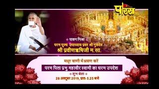 Shri Praveen Rishiji Maharaj, Madhur vani | मधुर वाणी,श्री प्रवीण ऋषिजी महाराज |Date:-28/10/19