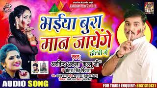 #Arvind Akela Kallu | भईया बुरा मान जायेंगे होली में | #Antra Singh | Bhojpuri  Holi Songs 2020