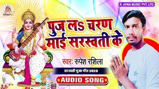 पूज ला चरण माई सरस्वती के // Puj La Charan Mai Saraswati Ke // Rupesh Rashila // Saraswati Puja Song