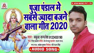 पूजा पंडाल में सबसे ज्यादा बजने वाला गीत 2020 - Babua Kamlesh - Sarswati Puja Song 2020 - Bhakti