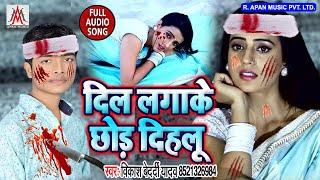 #बेवफाई सांग 2020 - दिल लगाके छोड़ दिहलु - विकाश बेदर्दी यादव  - Bhojpuri Sad Song
